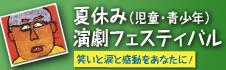 夏休み演劇フェスティバル