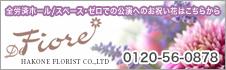 【Fiore】>全労済ホール/スペース・ゼロでの公演へのお祝い花はこちらから