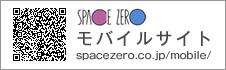 【SPACE ZERO】モバイルサイト
