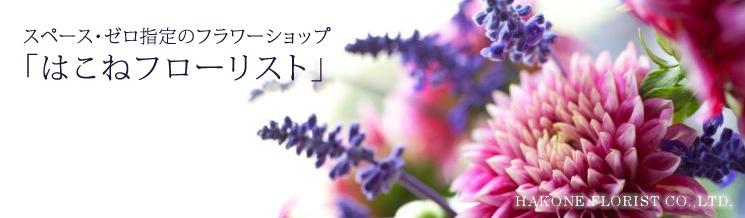 スペース・ゼロ指定のフラワーショップ「はこねフローリスト」 HAKONE FLORIST CO.,LTD.