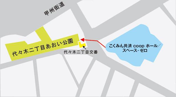 一時集合場所[代々木小学校](距離400m 徒歩5分)